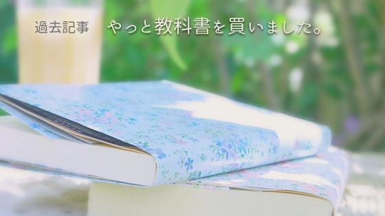 過去記事 やっと教科書を買いました