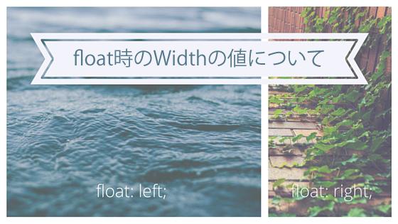 float時の、widthの値について