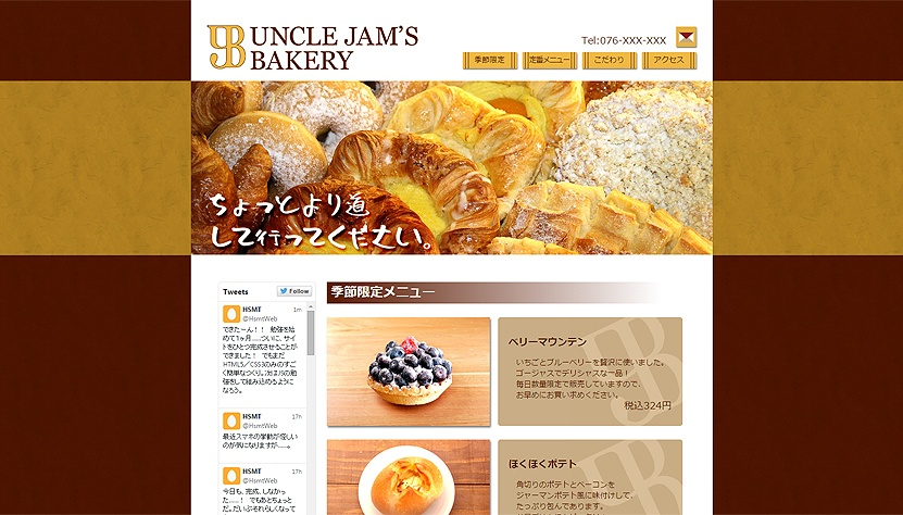 UNCLE JAM'S BAKERY キャプチャ