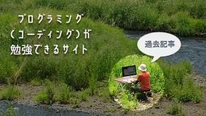 プログラミング(コーディング)が勉強できるサイト