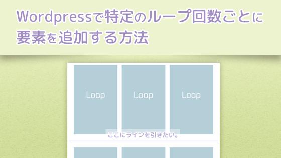 Wordpressで特定のループ回数ごとに要素を追加する方法