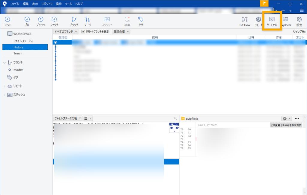 Sousetree画面上で「ターミナル」のアイコンをクリック