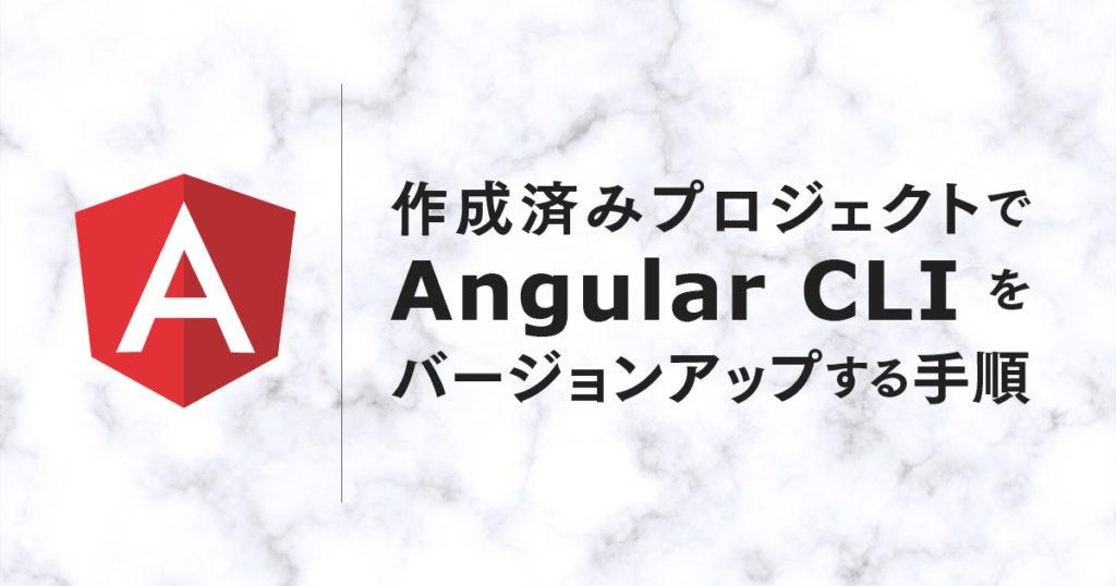 Angular CLI をバージョンアップ