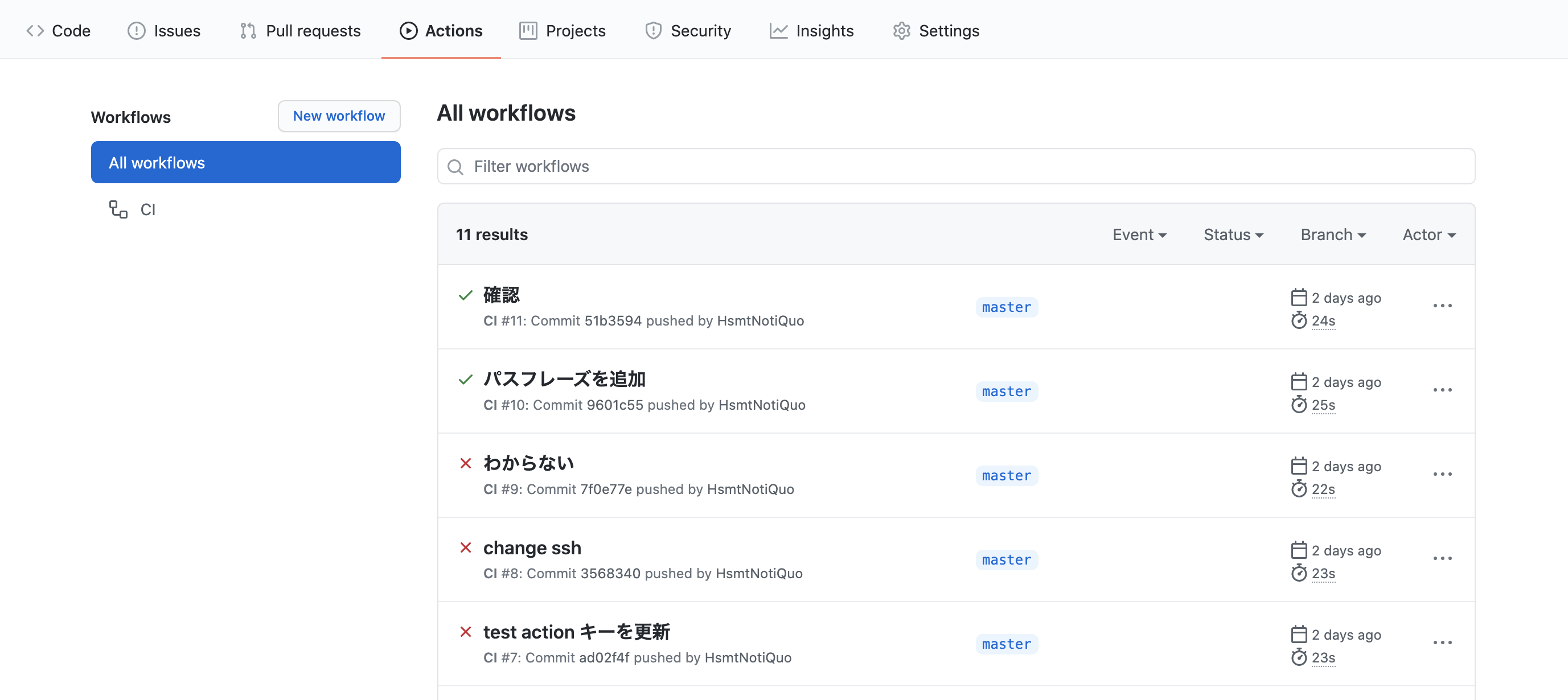 「Actions」画面に Workflow の実行結果が表示されている
